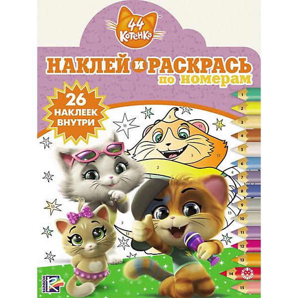 ИД Лев Раскраска по номерам Rainbow 44 котенка, с наклейками ид лев раскраска с наклейками наклей и раскрась по номерам мой маленький пони