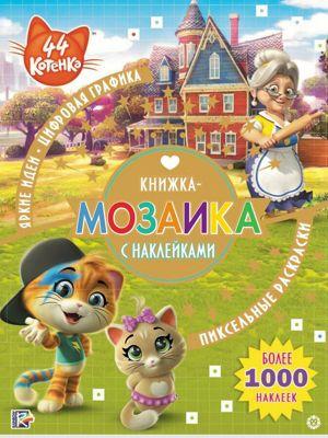 ИД Лев Книжка-мозаика 44 котенка, с наклейками недорого