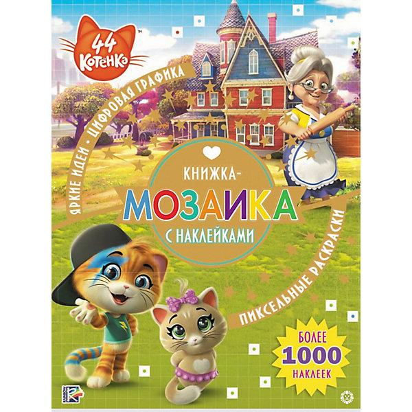ИД Лев Книжка-мозаика 44 котенка, с наклейками fenix профессии книжка с наклейками