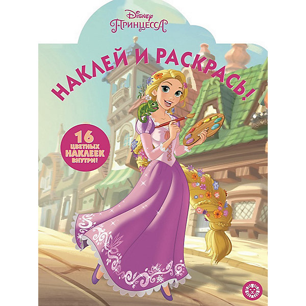 Фото - ИД Лев Раскраска Disney Princess Принцесса, с наклейками ид лев раскраска с наклейками наклей и раскрась для самых маленьких малышарики