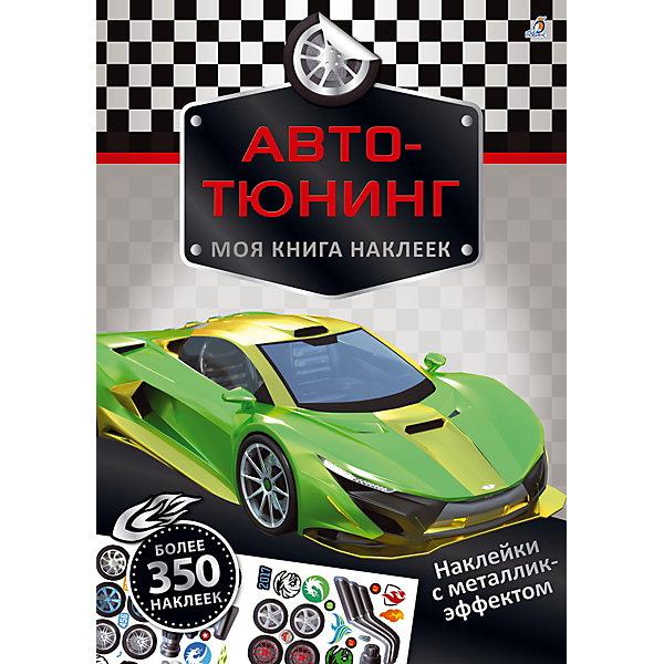 цена на Робинс Книга наклеек Авто-тюнинг