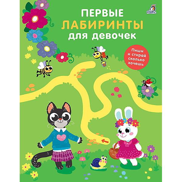 Книга-головоломка Первые лабиринты для девочек Робинс