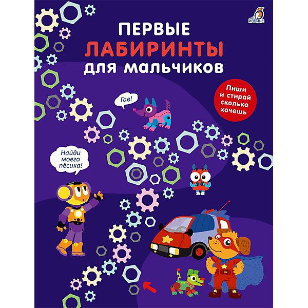 Книга-головоломка Первые лабиринты для мальчиков Робинс
