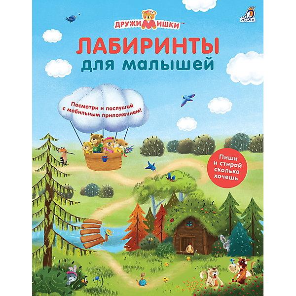 Книга-головоломка Лабиринты для малышей