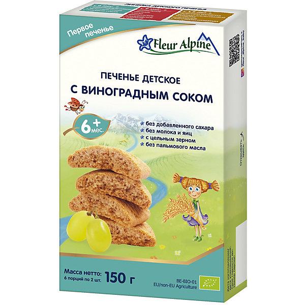 Детское печенье Fleur Alpine первое с виноградным соком, с 6 мес