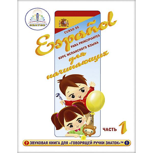 Знаток Набор книг для говорящей ручки Знаток Курс испанского для начинающих, 4 шт
