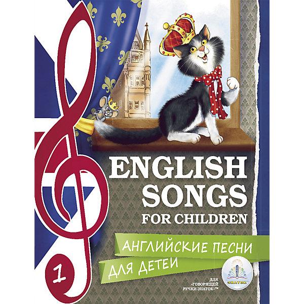Знаток Набор книг для говорящей ручки Знаток Английские песни для детей, 2 шт