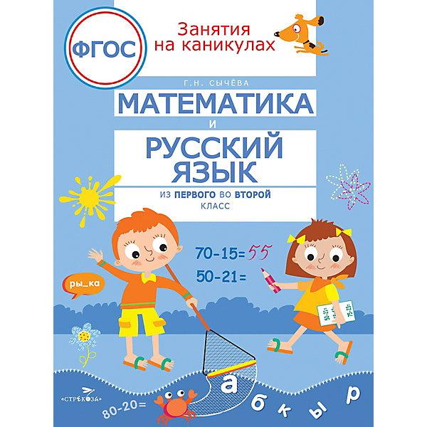 Стрекоза Занятия на каникулах. Математика и русский язык из 1 во 2 класс недорого
