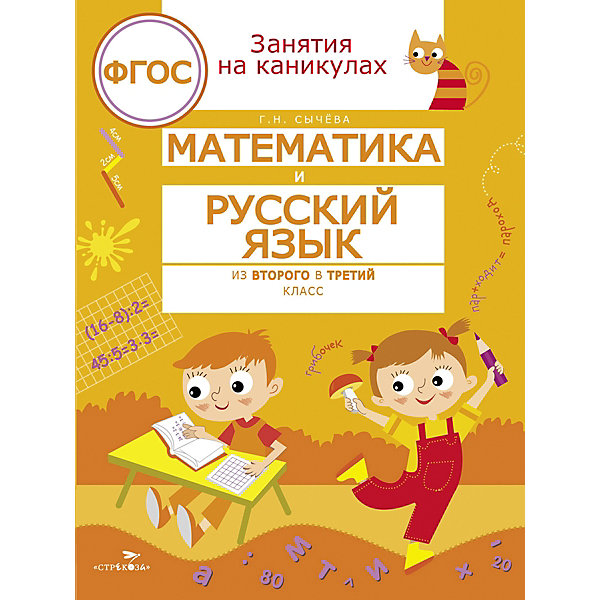 Стрекоза Занятия на каникулах. Математика и русский язык из 2 в 3 класс недорого