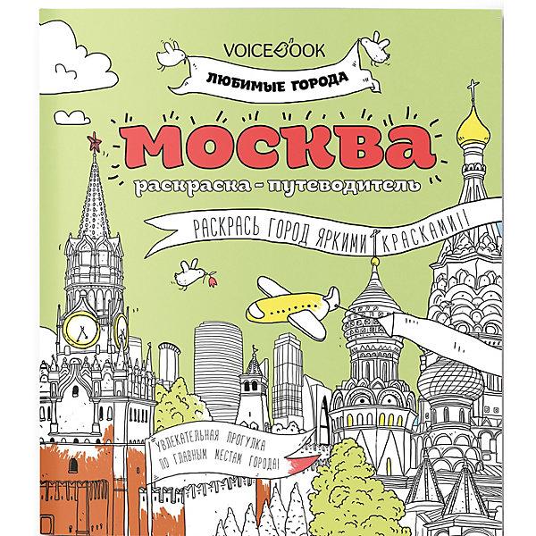 Купить Раскраска-путеводитель Москва , VoiceBook, Россия, Унисекс