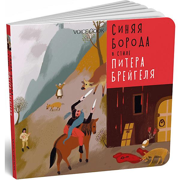 Сказка Синяя Борода в стиле Питера Брейгеля VoiceBook