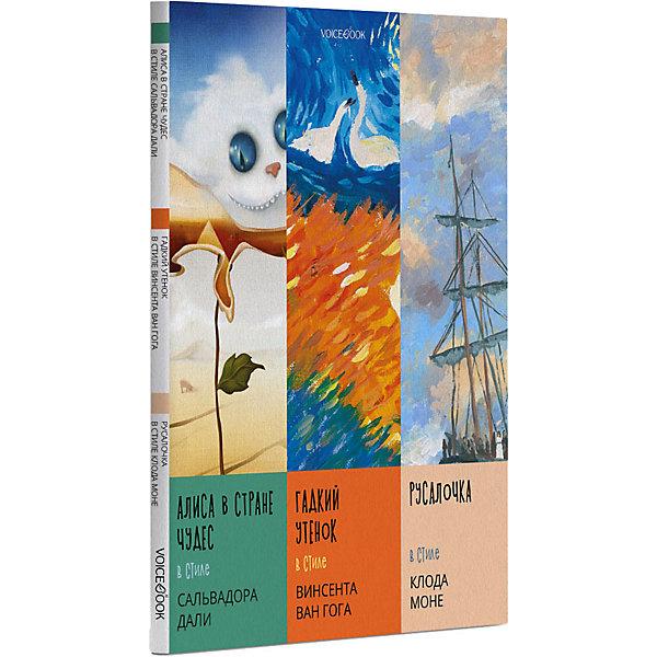 Сборник сказок в стиле великих художников, часть 2 VoiceBook