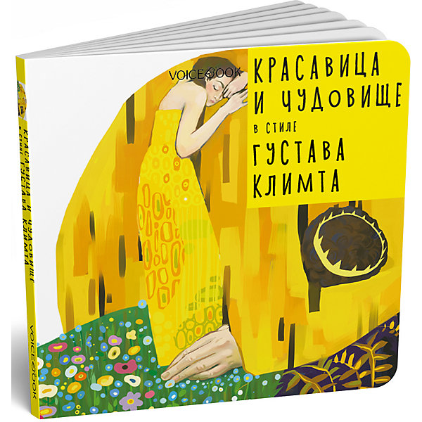 Сказка Красавица и Чудовище в стиле Густава Климта VoiceBook