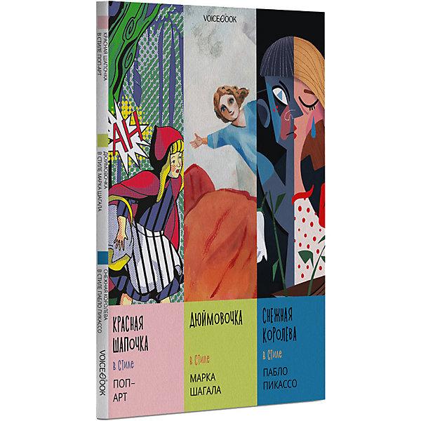 Купить Сборник сказок в стиле великих художников, часть 3, VoiceBook, Россия, Унисекс