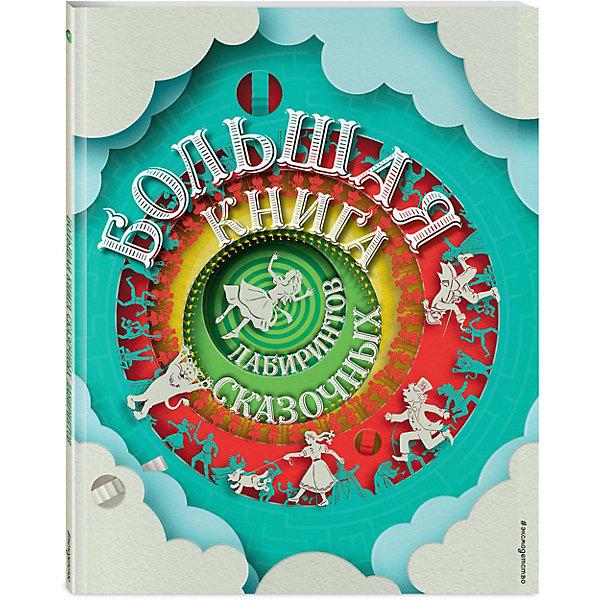 Большая книга сказочных лабиринтов Эксмо