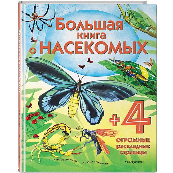 Купить Большая книга о насекомых, Эксмо, Россия, Унисекс