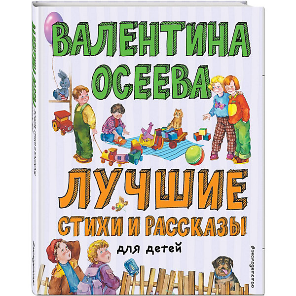 Эксмо Лучшие стихи и рассказы для детей, Осеева В.