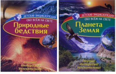ND Play Комплект энциклопедий №3