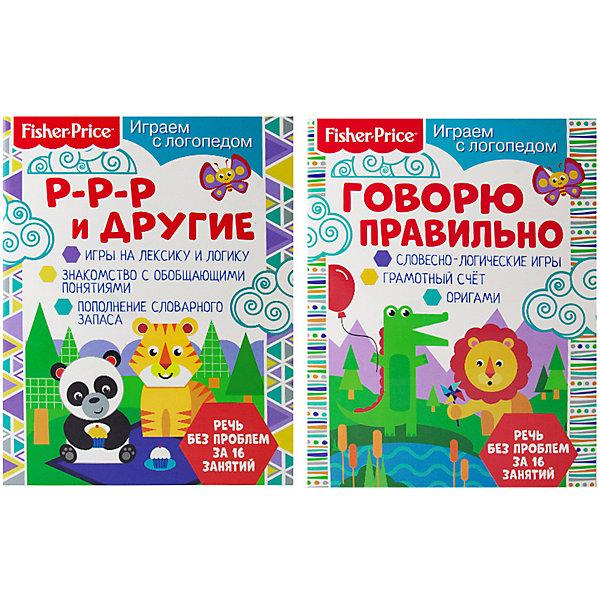 ND Play Комплект книг Fisher Price Играем с логопедом №1 fisher price книга fisher price играем с логопедом р р р и другие мультиколор