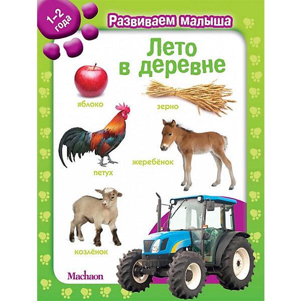 Махаон Лето в деревне. Развиваем малыша (1-2 года) зина cурова лето в деревне
