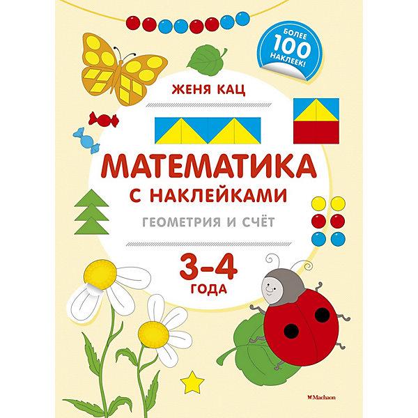 Математика с наклейками: геометрия и счёт