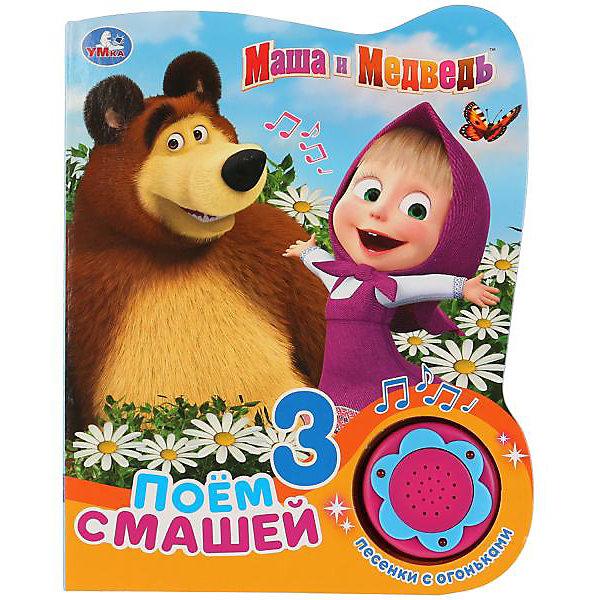 Умка Музыкальная книга Маша и Медведь. Поём с Машей, 3 песенки с огоньками 3 звезды и 10 песен мульт поём вместе