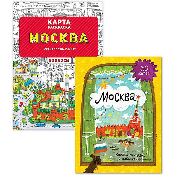 ГеоДом Книжка-панорама и карта-раскраска Москва с наклейками вся москва новая карта города москва 1 50тыс присоед тер 1 83 5тыс раскл