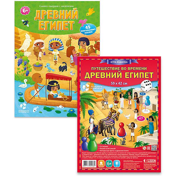 ГеоДом Книжка-панорама и игра-ходилка Древний Египет, с наклейками игры и задания древний египет