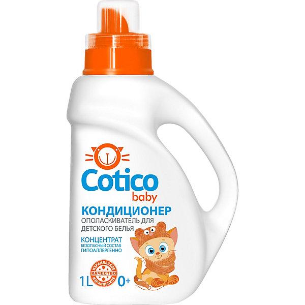 Кондиционер ополаскиватель Cotico Baby для детского белья,