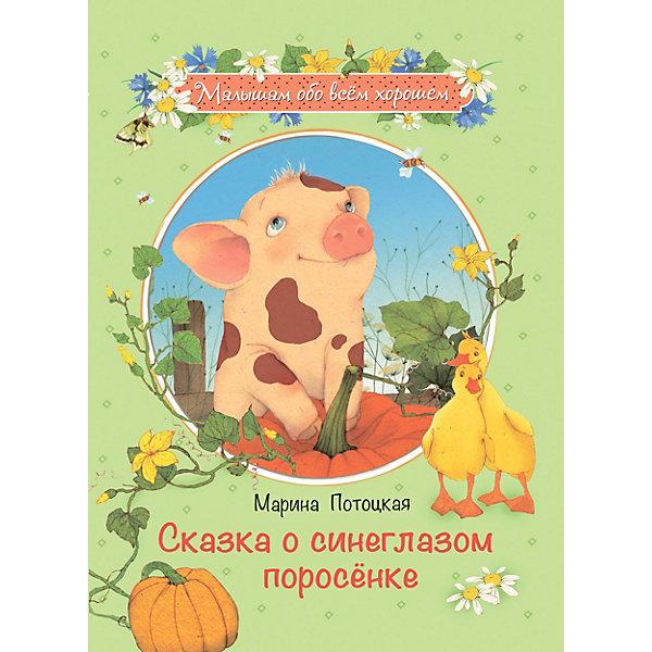 Сказка о синеглазом поросенке, Потоцкая М. Оникс-Лит