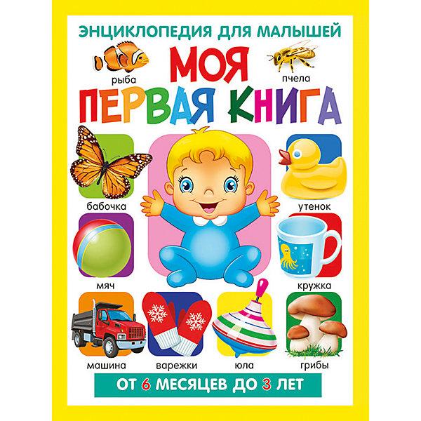 Купить Моя первая книга. Энциклопедия для малышей от 6 месяцев до 3 лет(МЕЛОВКА), Владис, Россия, Унисекс