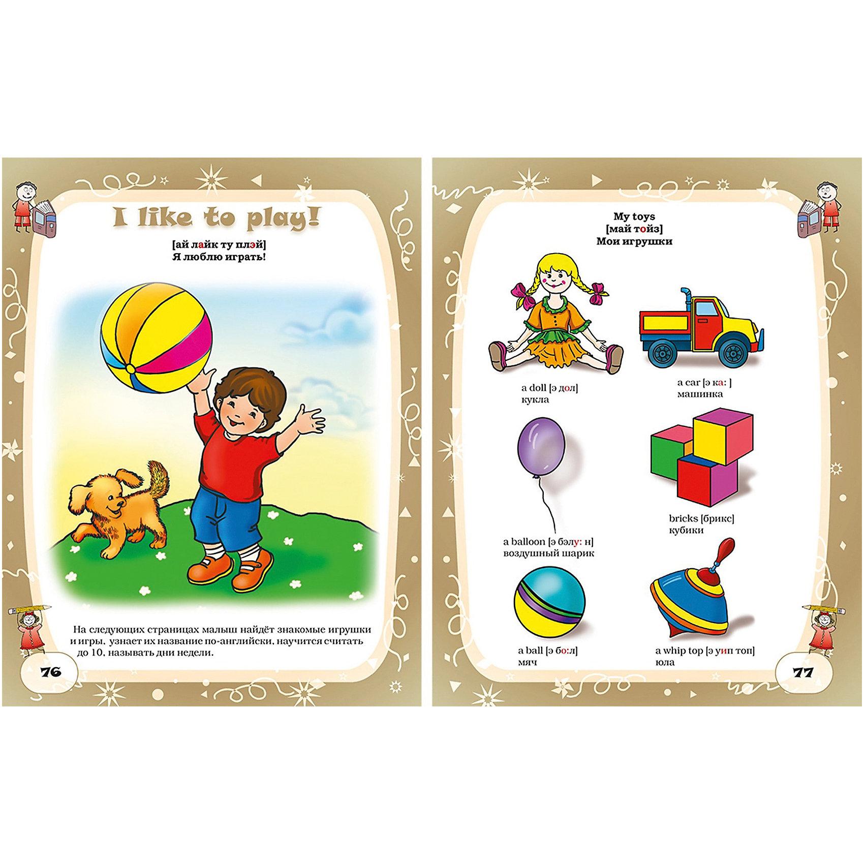 Английский для детей по цене 366