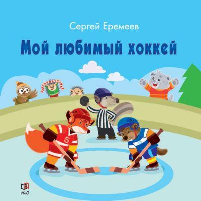 Мир и Образование Мой любимый хоккей