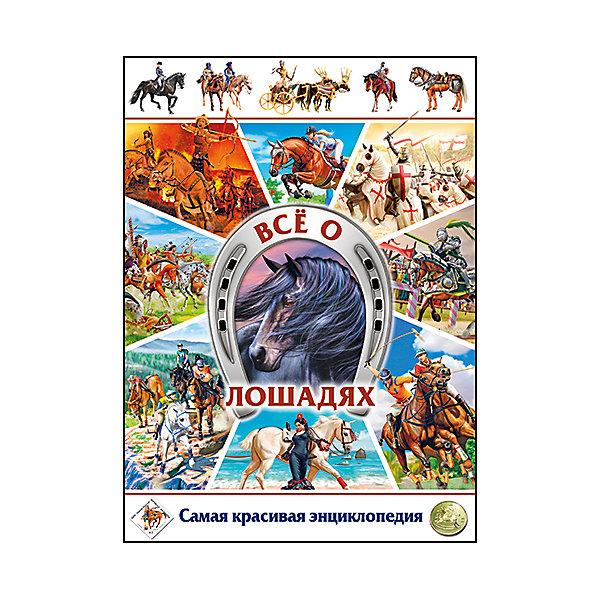 Всё о лошадях. Самая красивая энциклопедия(МЕЛОВКА) от Владис