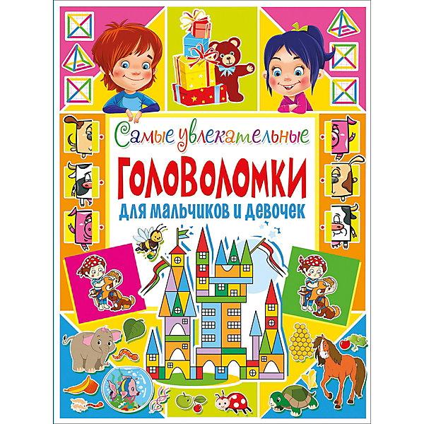 Самые увлекательные головоломки для мальчиков и девочек Владис