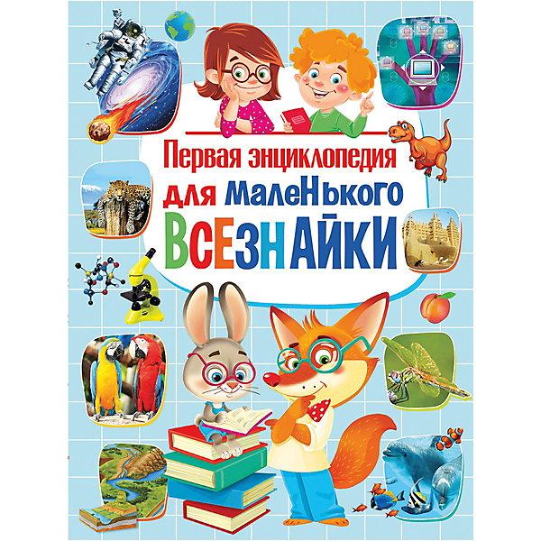 Купить Первая энциклопедия для маленького всезнайки, Владис, Россия, Унисекс