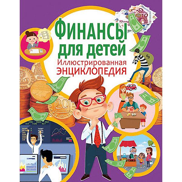 Владис Финансы для детей. Иллюстрированная энциклопедия
