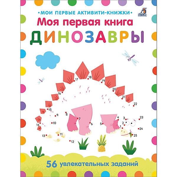 Фото - Робинс Активити-книжка Моя первая книга. Динозавры мои первые активити книжки супербуквы русский алфавит