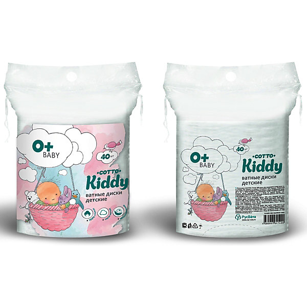 Cotto Ватные диски детские Cotto Kiddy, 40 шт