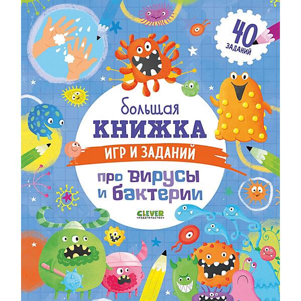 Clever Большая книжка игр и заданий про вирусы и бактерии clever бакстер и его книжка кбрагадоттир р с 4 лет