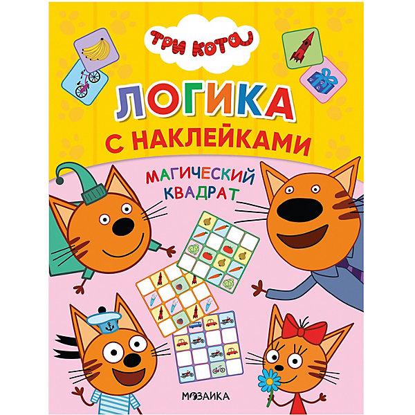 Мозаика-Синтез Логика с наклейками Три кота. Магический квадрат мозаика синтез книжка с наклейками раскрась россию арктика