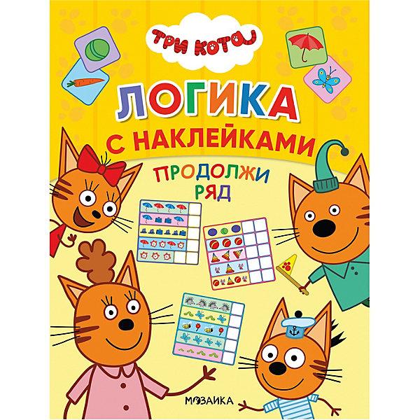 Мозаика-Синтез Логика с наклейками Три кота. Продолжи ряд мозаика синтез книжка с наклейками раскрась россию арктика