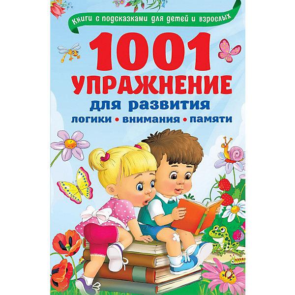 Купить 1001 упражнение для развития логики, внимания и памяти, Издательство АСТ, Россия, Унисекс