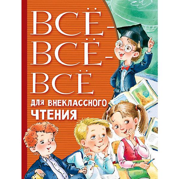Купить Сборник Всё-всё-всё для внеклассного чтения , Издательство АСТ, Россия, Унисекс