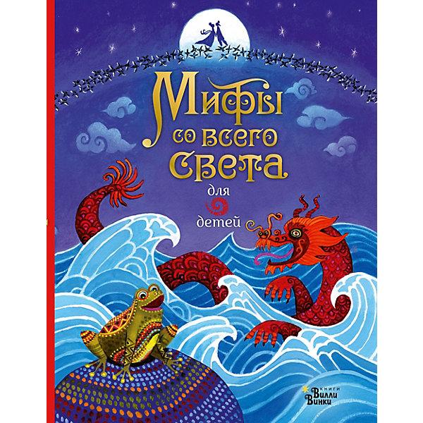 Издательство АСТ Мифы со всего света для детей, Байер С. издательство аст полный курс для детей шахматы