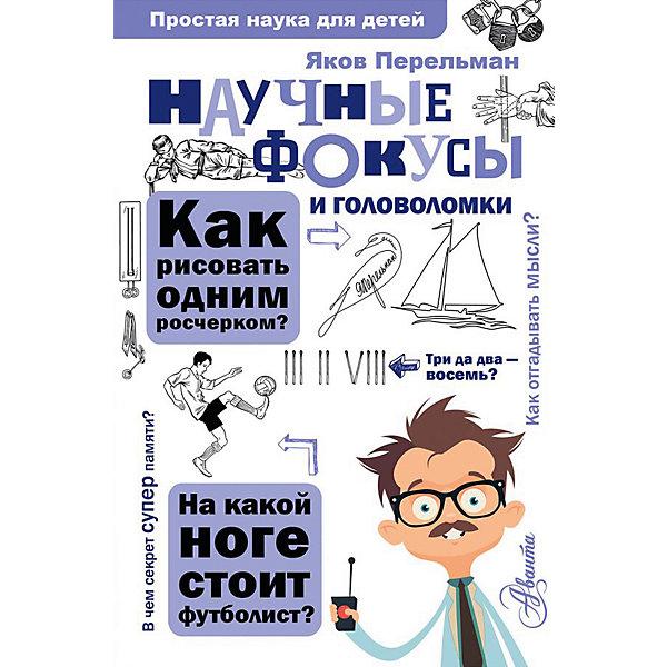 Научные фокусы и головоломки Издательство АСТ