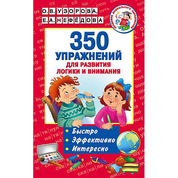 Купить 350 упражнений для развития логики и внимания, Издательство АСТ, Россия, Унисекс