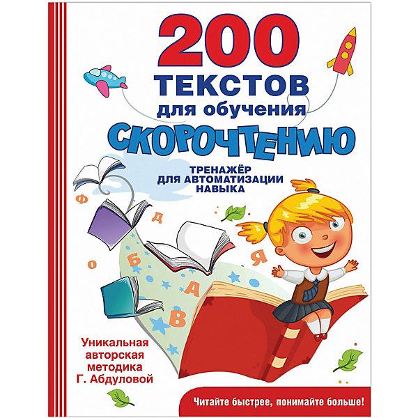 Купить 200 текстов для обучения скорочтению, Издательство АСТ, Россия, Унисекс