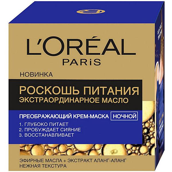 Купить Ночной крем-маска L'Oreal Paris Skin Expert Роскошь питания , Германия, Женский