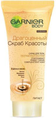 Garnier Скраб для тела Garnier Body, 200 мл chi luxury black seed oil curl defining cream gel